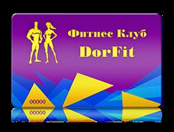 Годовой абонемент в фитнес клуб цены москва фитнес клуб 24 часа москва на карте